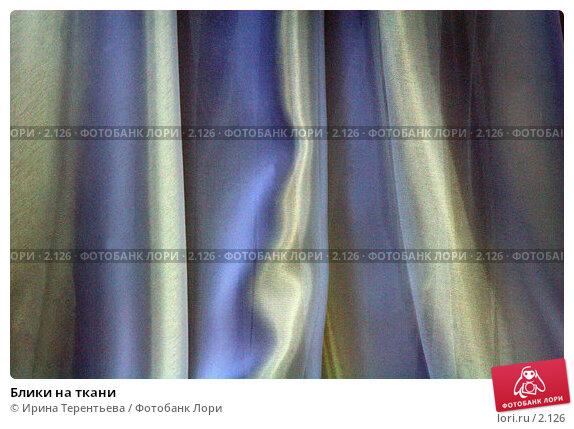Блики на ткани, эксклюзивное фото № 2126, снято 25 июня 2005 г. (c) Ирина Терентьева / Фотобанк Лори