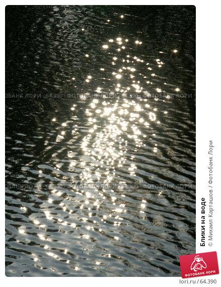 Купить «Блики на воде», эксклюзивное фото № 64390, снято 1 апреля 2007 г. (c) Михаил Карташов / Фотобанк Лори