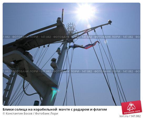 Блики солнца на корабельной  мачте с радаром и флагом, фото № 147082, снято 3 июля 2005 г. (c) Константин Босов / Фотобанк Лори
