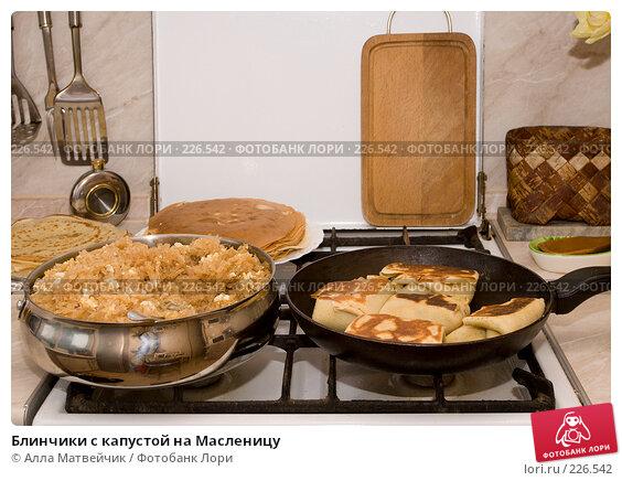 Купить «Блинчики с капустой на Масленицу», фото № 226542, снято 9 марта 2008 г. (c) Алла Матвейчик / Фотобанк Лори