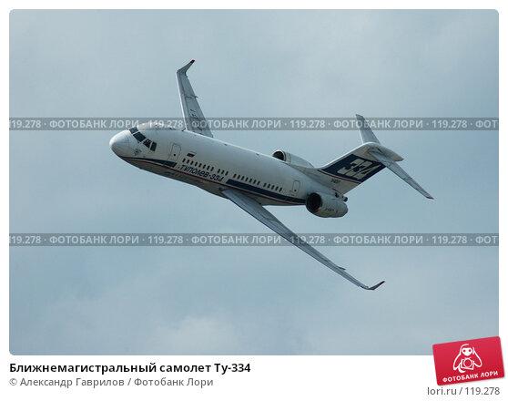 Ближнемагистральный самолет Ту-334, фото № 119278, снято 26 августа 2007 г. (c) Александр Гаврилов / Фотобанк Лори