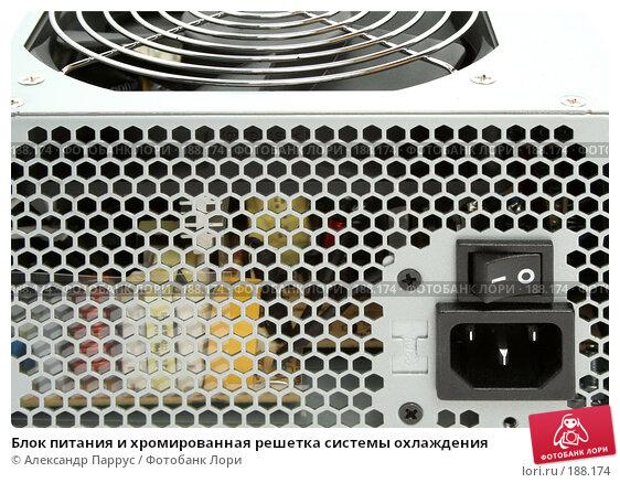Блок питания и хромированная решетка системы охлаждения, фото № 188174, снято 16 мая 2007 г. (c) Александр Паррус / Фотобанк Лори