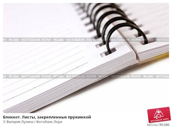 Блокнот. Листы, закрепленные пружинкой, фото № 90686, снято 17 сентября 2007 г. (c) Валерия Потапова / Фотобанк Лори