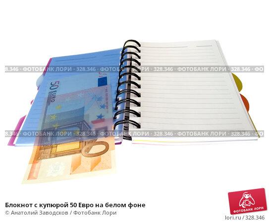 Купить «Блокнот с купюрой 50 Евро на белом фоне», фото № 328346, снято 7 января 2007 г. (c) Анатолий Заводсков / Фотобанк Лори