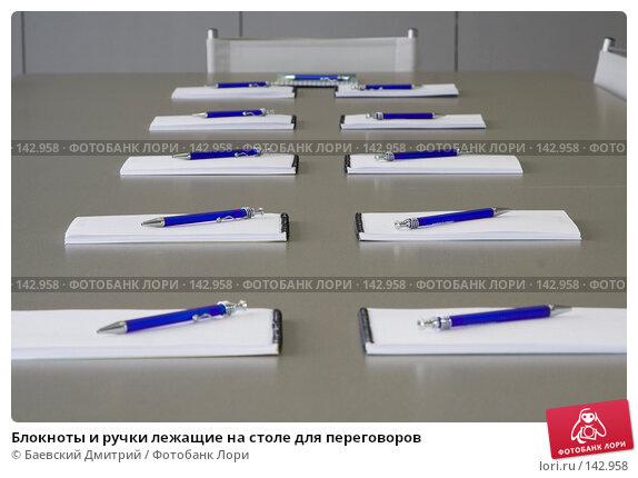 Блокноты и ручки лежащие на столе для переговоров, фото № 142958, снято 8 декабря 2007 г. (c) Баевский Дмитрий / Фотобанк Лори