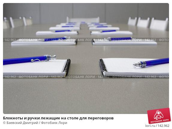 Блокноты и ручки лежащие на столе для переговоров, фото № 142962, снято 8 декабря 2007 г. (c) Баевский Дмитрий / Фотобанк Лори