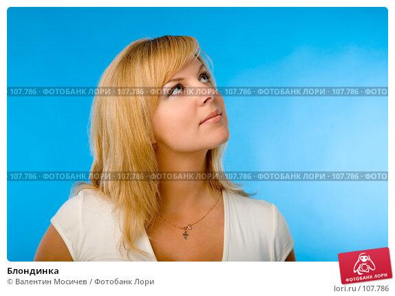 Блондинка, фото № 107786, снято 14 июля 2007 г. (c) Валентин Мосичев / Фотобанк Лори