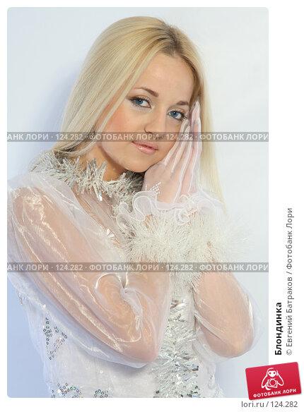 Купить «Блондинка», фото № 124282, снято 11 ноября 2007 г. (c) Евгений Батраков / Фотобанк Лори