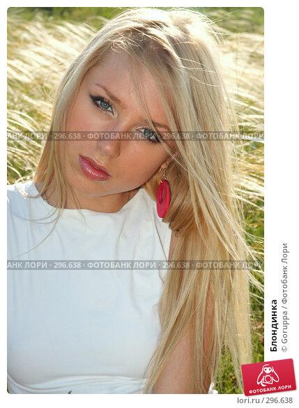 Блондинка, фото № 296638, снято 18 мая 2008 г. (c) Goruppa / Фотобанк Лори