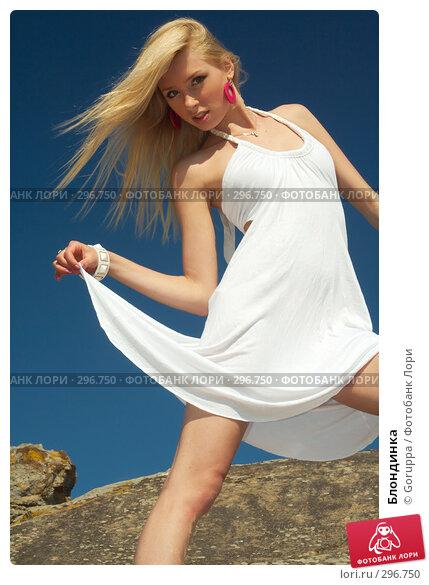 Купить «Блондинка», фото № 296750, снято 18 мая 2008 г. (c) Goruppa / Фотобанк Лори