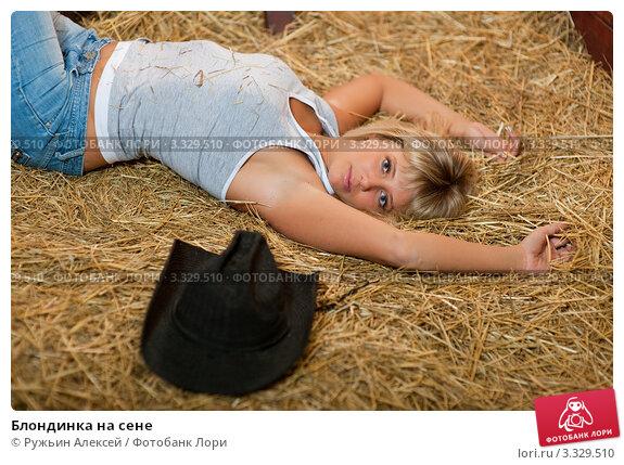 Лесбиянка трахает блондинку в попку на сене как парень девушке