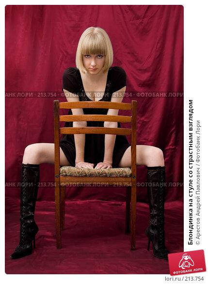 Блондинка на стуле со страстным взглядом, фото № 213754, снято 25 февраля 2008 г. (c) Арестов Андрей Павлович / Фотобанк Лори