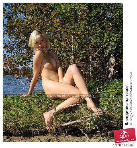 Блондинка на траве, фото № 138166, снято 18 сентября 2005 г. (c) Serg Zastavkin / Фотобанк Лори