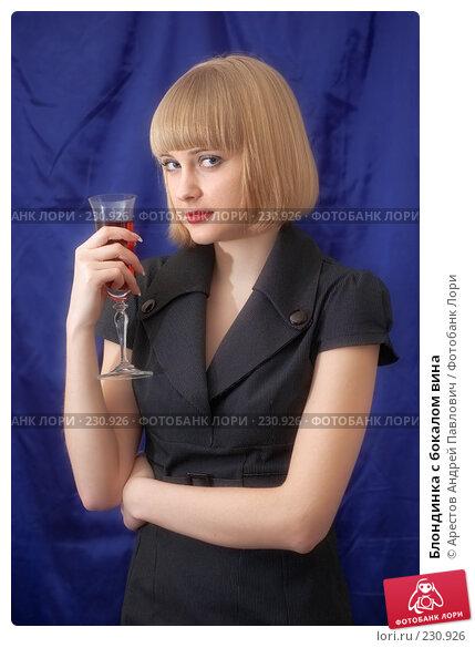 Блондинка с бокалом вина, фото № 230926, снято 25 февраля 2008 г. (c) Арестов Андрей Павлович / Фотобанк Лори