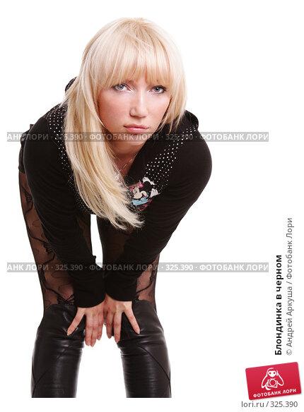 Блондинка в черном, фото № 325390, снято 26 мая 2008 г. (c) Андрей Аркуша / Фотобанк Лори