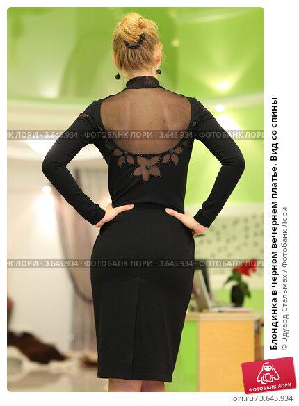 Блондинка в платье вид сзади