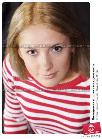Блондинка в полосатом джемпере, фото № 107074, снято 9 сентября 2007 г. (c) Евгений Батраков / Фотобанк Лори