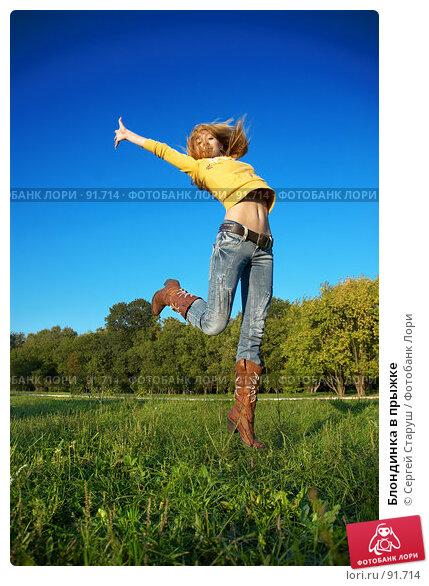 Блондинка в прыжке, фото № 91714, снято 23 сентября 2007 г. (c) Сергей Старуш / Фотобанк Лори