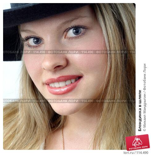 Блондинка в шляпе, фото № 114490, снято 13 апреля 2007 г. (c) Михаил Мандрыгин / Фотобанк Лори