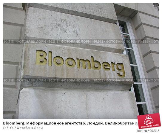 Купить «Bloomberg. Информационное агентство. Лондон. Великобритания», фото № 90318, снято 28 сентября 2007 г. (c) Екатерина Овсянникова / Фотобанк Лори