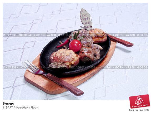 Купить «Блюдо», фото № 47838, снято 1 апреля 2007 г. (c) BART / Фотобанк Лори
