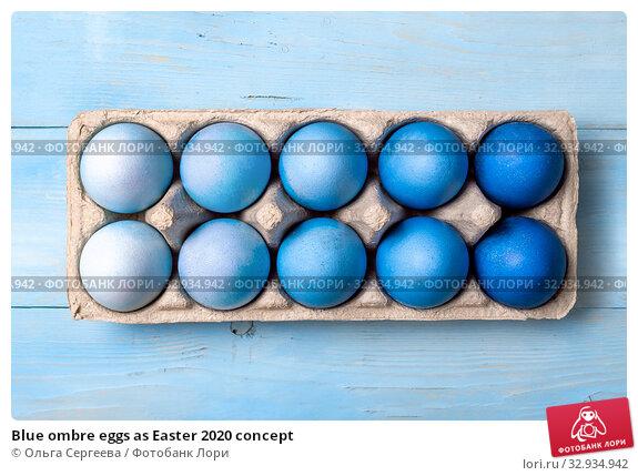 Купить «Blue ombre eggs as Easter 2020 concept», фото № 32934942, снято 2 января 2020 г. (c) Ольга Сергеева / Фотобанк Лори