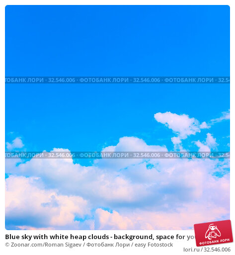 Купить «Blue sky with white heap clouds - background, space for your own text», фото № 32546006, снято 9 декабря 2019 г. (c) easy Fotostock / Фотобанк Лори
