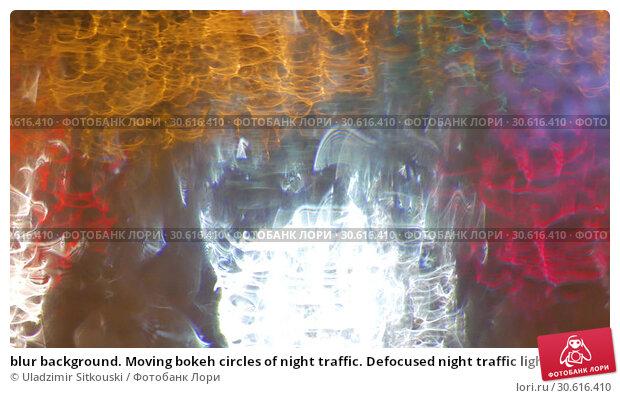 Купить «blur background. Moving bokeh circles of night traffic. Defocused night traffic lights Through the glass in drops of rain. Colorful, blurred, bokeh lights background.», фото № 30616410, снято 22 мая 2019 г. (c) Uladzimir Sitkouski / Фотобанк Лори