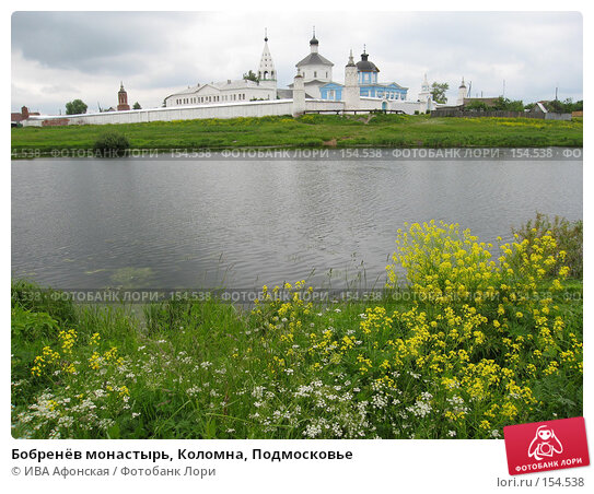 Бобренёв монастырь, Коломна, Подмосковье, фото № 154538, снято 18 июня 2006 г. (c) ИВА Афонская / Фотобанк Лори