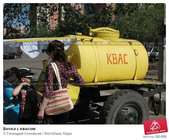 Бочка с квасом, фото № 80098, снято 20 июня 2007 г. (c) Геннадий Соловьев / Фотобанк Лори