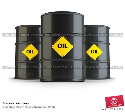 Купить «Бочки с нефтью», иллюстрация № 7548938 (c) Anatoly Maslennikov / Фотобанк Лори