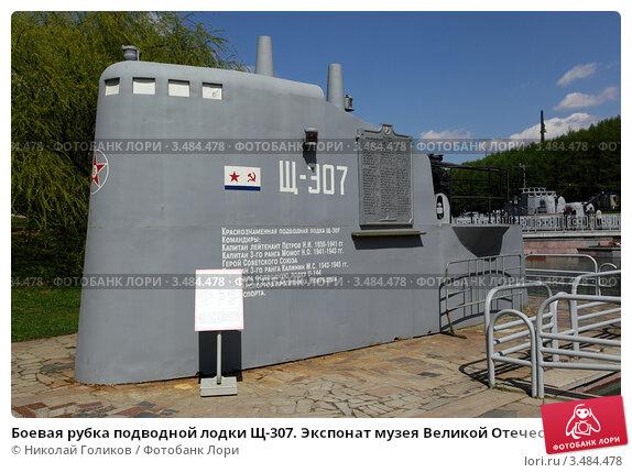 бой подводных лодок 1941-1945