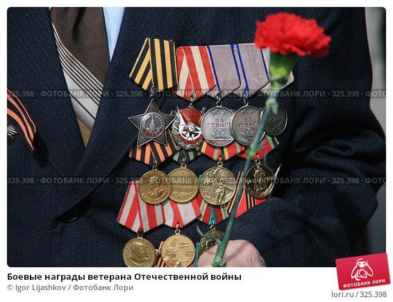 Боевые награды ветерана Отечественной войны, фото № 325398, снято 9 мая 2008 г. (c) Igor Lijashkov / Фотобанк Лори