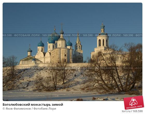 Боголюбовский монастырь зимой, фото № 169590, снято 3 января 2008 г. (c) Яков Филимонов / Фотобанк Лори