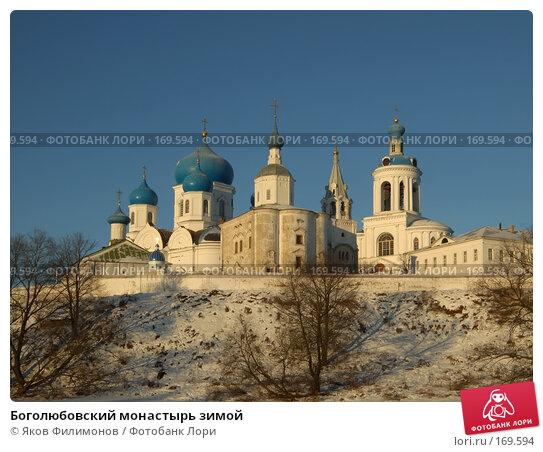 Купить «Боголюбовский монастырь зимой», фото № 169594, снято 3 января 2008 г. (c) Яков Филимонов / Фотобанк Лори