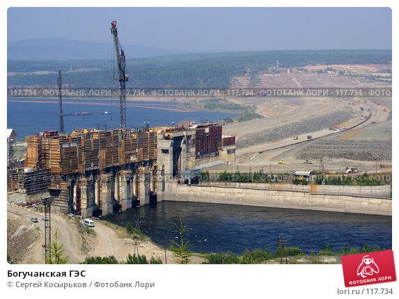 Купить «Богучанская ГЭС», фото № 117734, снято 26 июля 2007 г. (c) Сергей Косырьков / Фотобанк Лори