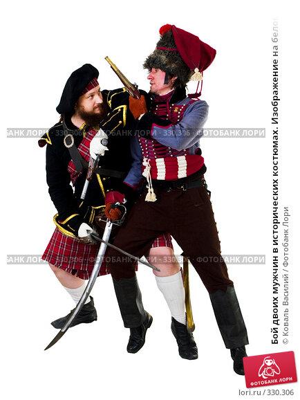 Бой двоих мужчин в исторических костюмах. Изображение на белом фоне Fight, фото № 330306, снято 7 января 2006 г. (c) Коваль Василий / Фотобанк Лори