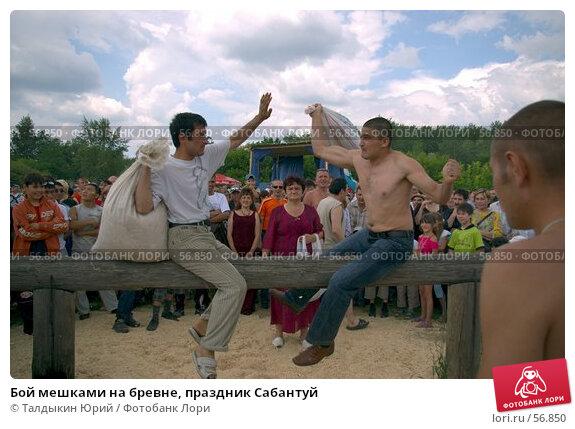 Бой мешками на бревне, праздник Сабантуй, фото № 56850, снято 21 июля 2017 г. (c) Талдыкин Юрий / Фотобанк Лори
