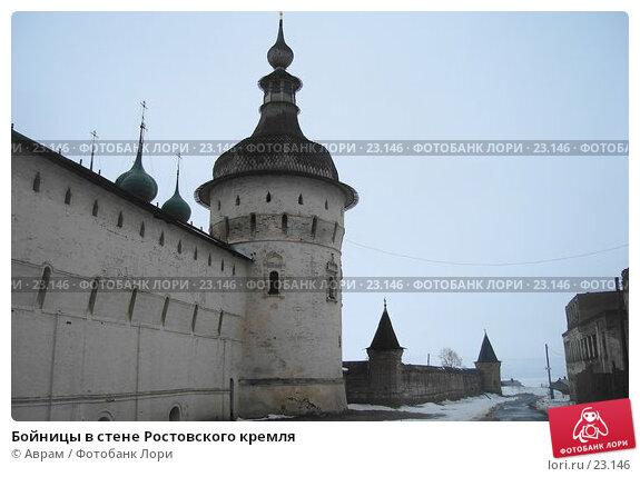 Бойницы в стене Ростовского кремля, фото № 23146, снято 10 марта 2007 г. (c) Аврам / Фотобанк Лори