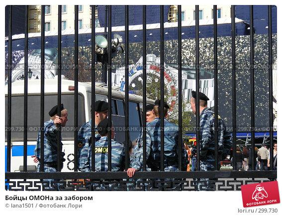 Бойцы ОМОНа за забором, эксклюзивное фото № 299730, снято 27 апреля 2008 г. (c) lana1501 / Фотобанк Лори