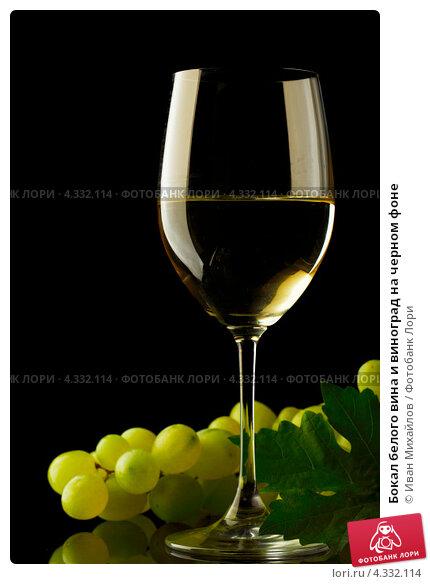Купить «Бокал белого вина и виноград на черном фоне», фото № 4332114, снято 17 августа 2012 г. (c) Иван Михайлов / Фотобанк Лори