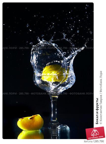 Бокал и фрукты, фото № 285790, снято 3 апреля 2008 г. (c) Константин Тавров / Фотобанк Лори