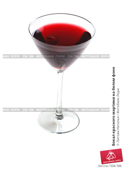 Бокал красного мартини на белом фоне, фото № 334106, снято 14 февраля 2008 г. (c) Литова Наталья / Фотобанк Лори