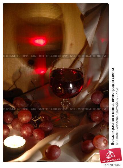 Бокал красного вина, виноград и свеча, фото № 602, снято 12 февраля 2005 г. (c) Юлия Яковлева / Фотобанк Лори