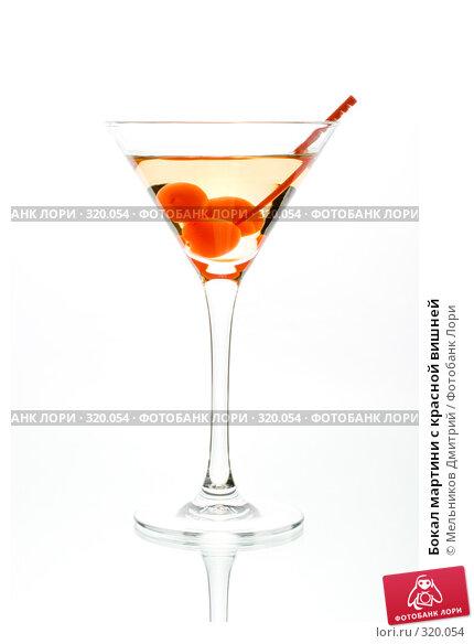 Бокал мартини с красной вишней, фото № 320054, снято 10 июня 2008 г. (c) Мельников Дмитрий / Фотобанк Лори