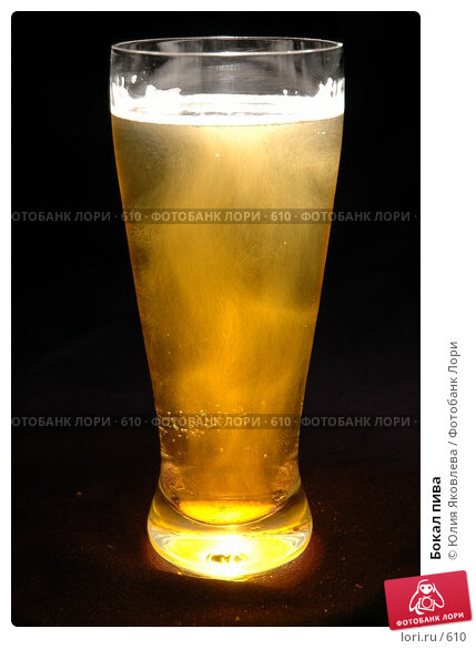 Бокал пива, фото № 610, снято 17 февраля 2005 г. (c) Юлия Яковлева / Фотобанк Лори