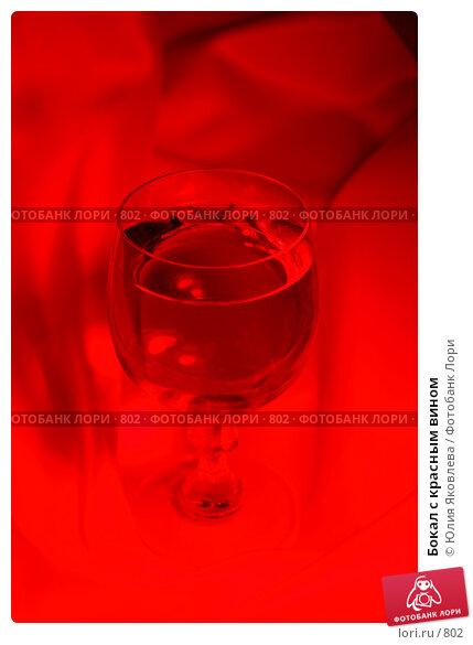 Купить «Бокал с красным вином», фото № 802, снято 14 февраля 2005 г. (c) Юлия Яковлева / Фотобанк Лори