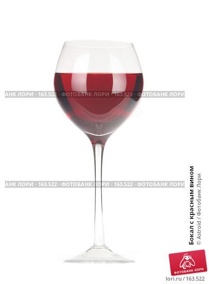 Бокал с красным вином, фото № 163522, снято 21 ноября 2006 г. (c) Astroid / Фотобанк Лори