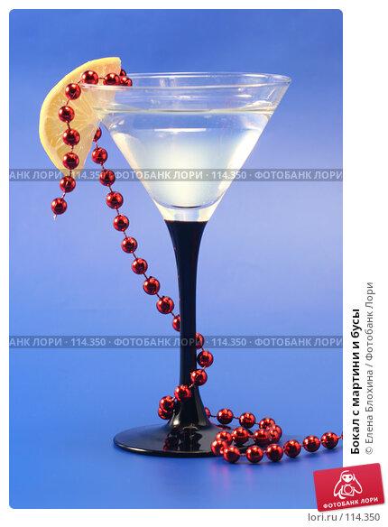 Бокал с мартини и бусы, фото № 114350, снято 9 ноября 2007 г. (c) Елена Блохина / Фотобанк Лори