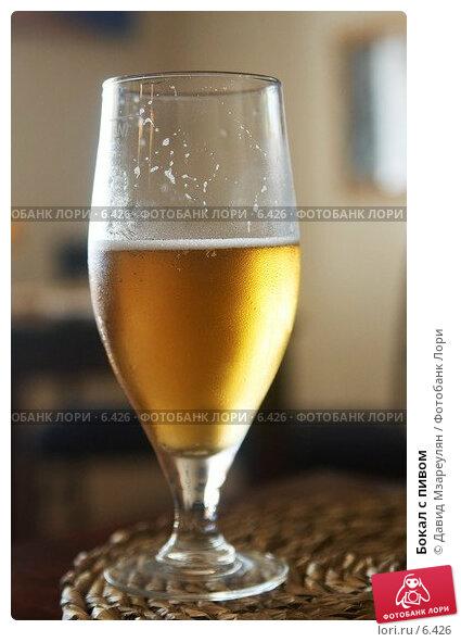Бокал с пивом, фото № 6426, снято 28 июля 2006 г. (c) Давид Мзареулян / Фотобанк Лори